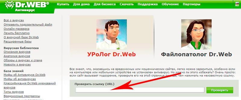 проверка ссылок на вирусы Доктор Веб