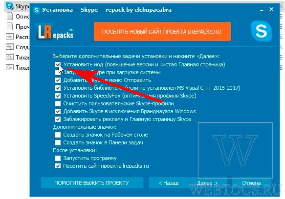 опция для установки Skype 7