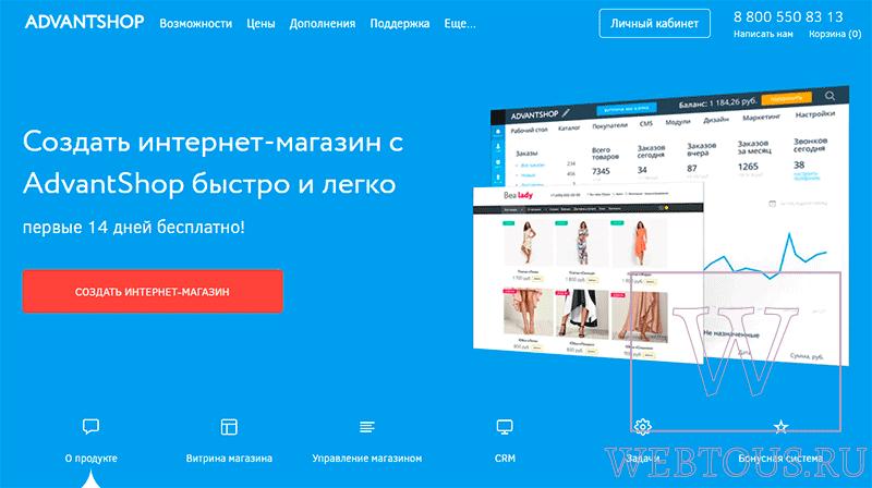 сервис создания сайтов Адвантшоп
