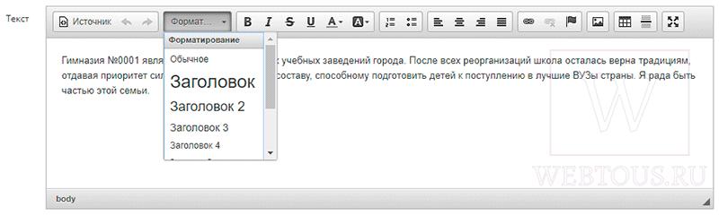 текстовый редактор celestra
