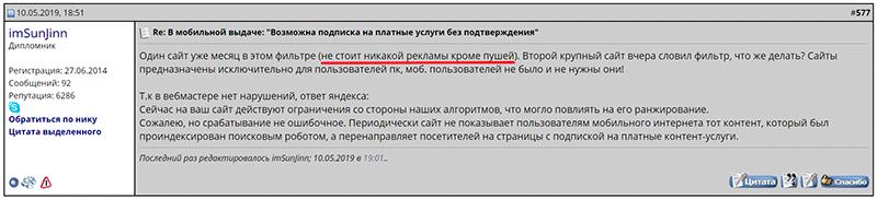 санкции за пуши