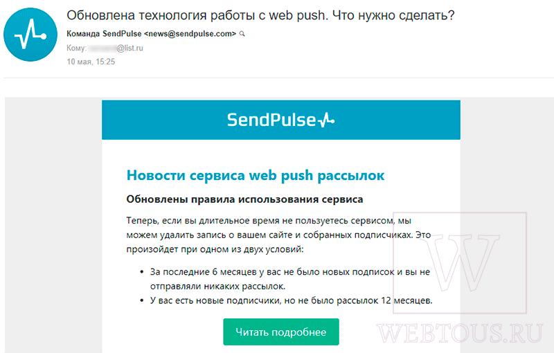 новые правила Sendpulse по работе с push рассылками