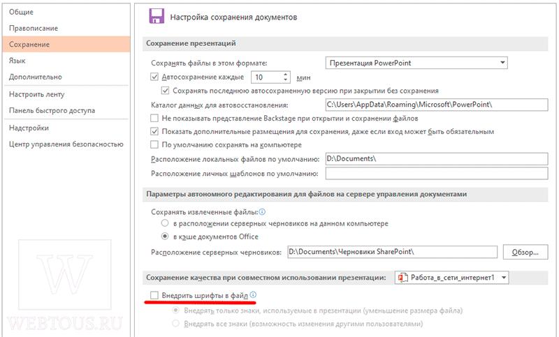 опция отключения шрифтов в powerpoint