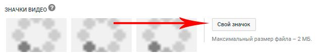 выбор значка для видео