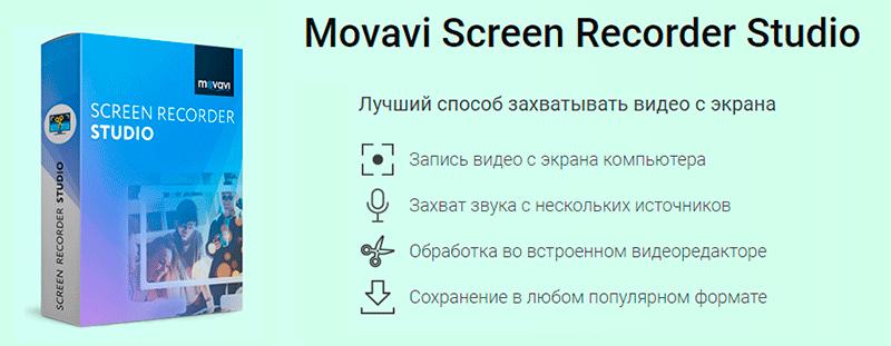 основные функции программы Movavi Screen Recorder Studio