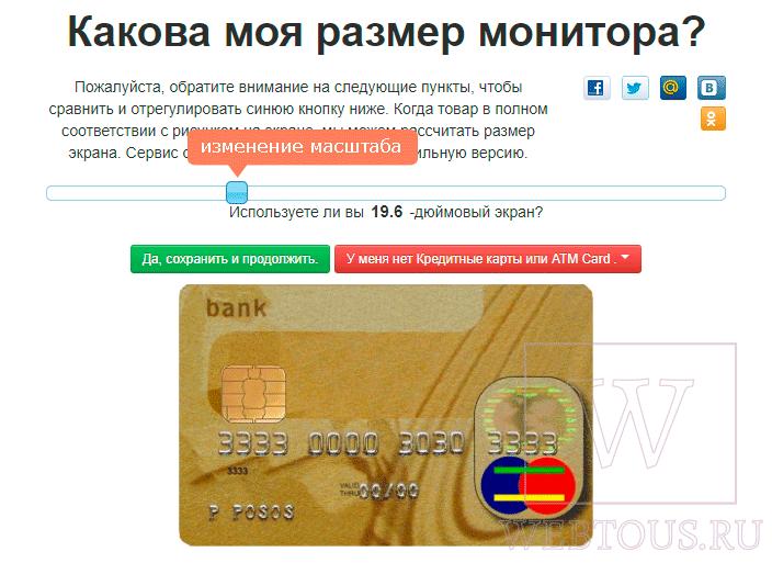 калибровка линейки по банковской карте