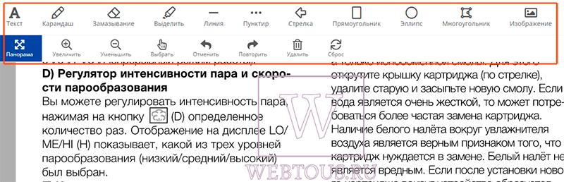 инструменты редактирования PDF