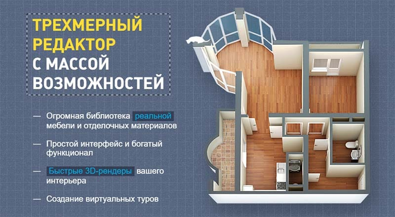 редактор интерьеров Планоплан