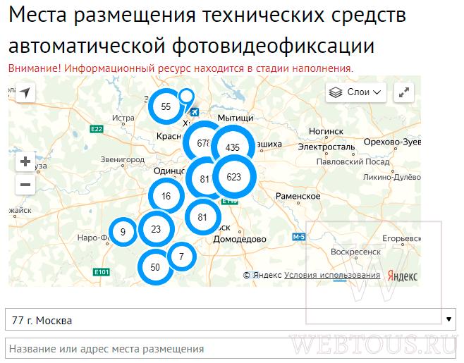 карта камер на сайте ГИБДД