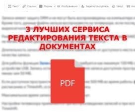 pdf-edit
