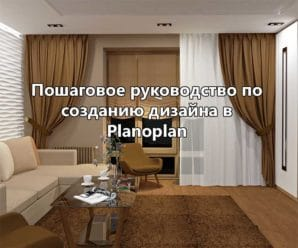 planoplan-site