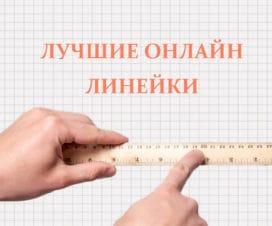 rulers-online
