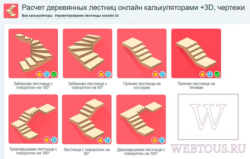 различные виды лестниц
