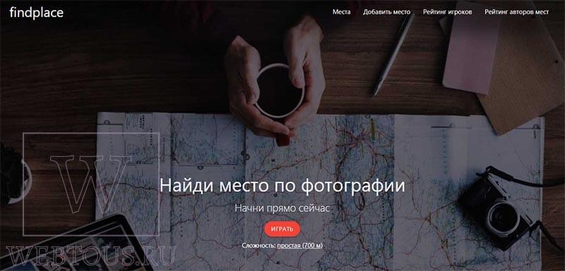 онлайн игра findplace