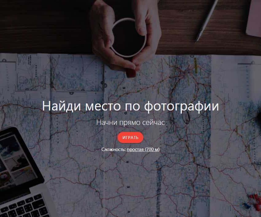 Найти место по фотографии поиск