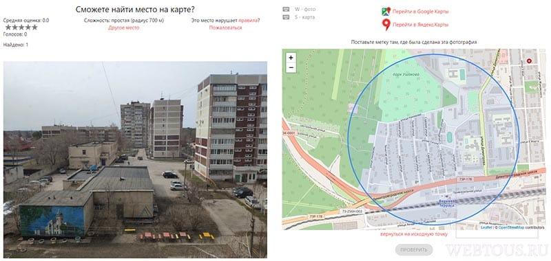 угадать место съемки фотографии на карте