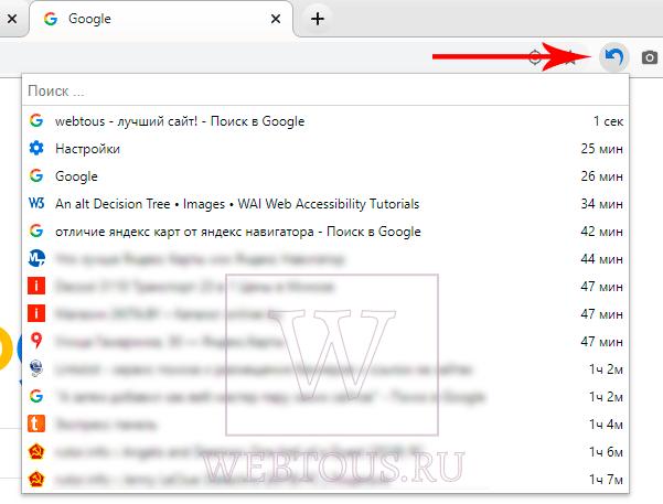 доступ к списку закрытых вкладок через плагин
