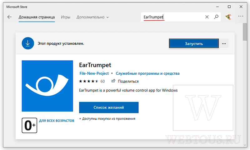 установка приложения из магазина Microsoft