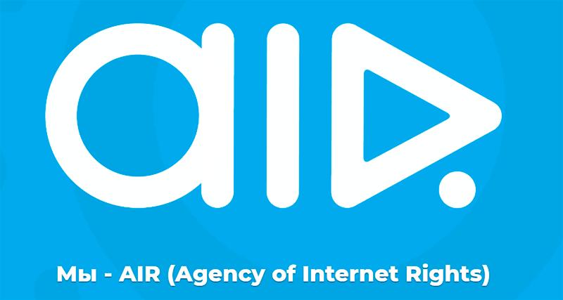 AIR - медиасеть