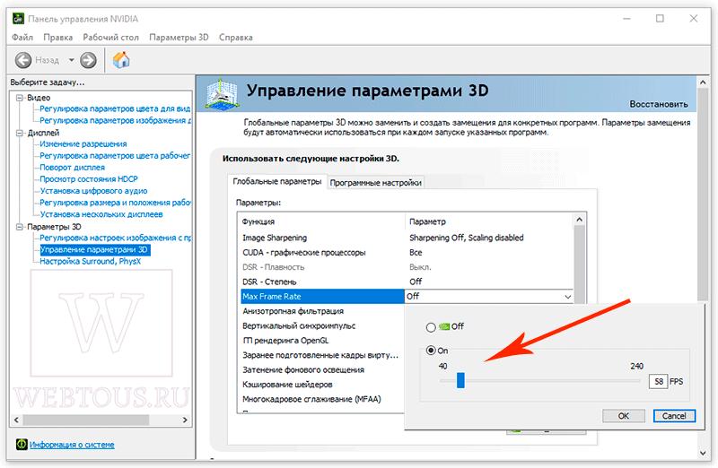 как найти опцию Max Frame Rate в драйверах Nvidia