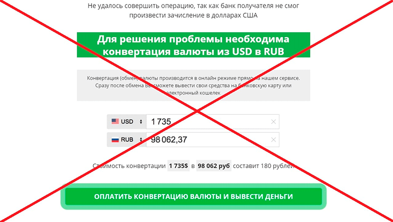 пример мошенничества в интернет