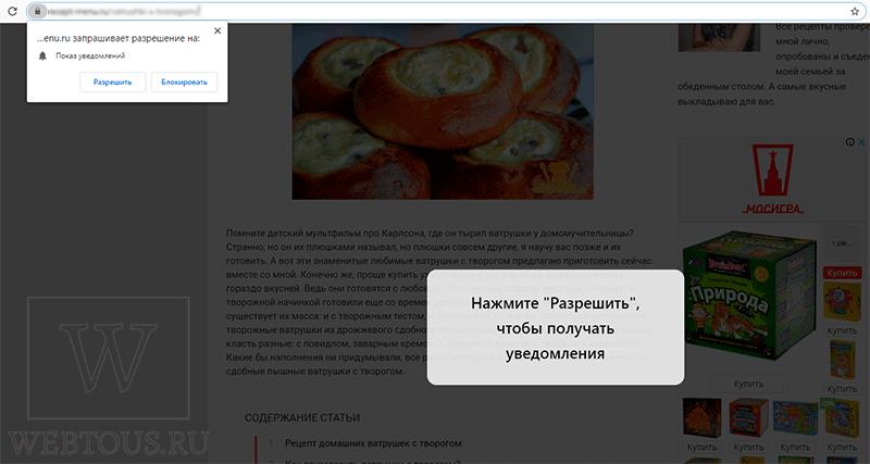 пример запроса уведомлений на сайте