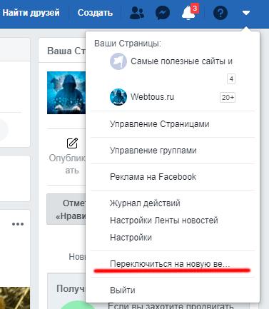 активация новой версии дизайна фейсбук