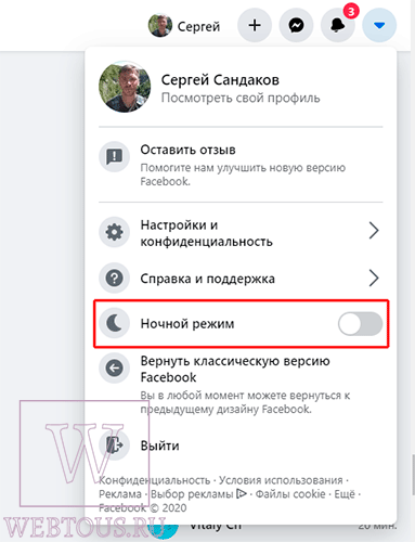 активация ночного режима facebook