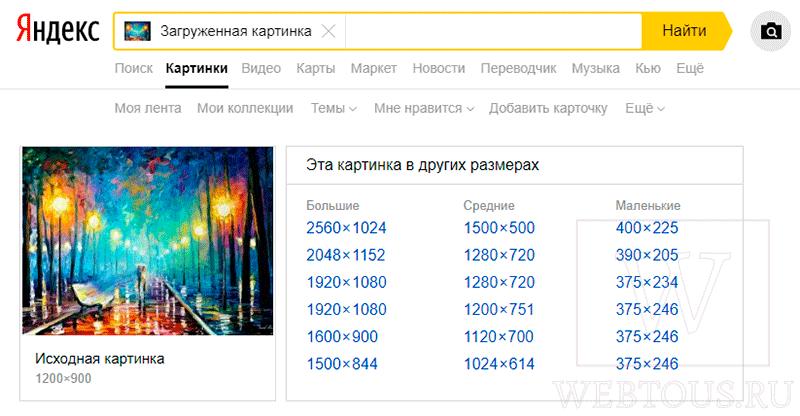 результаты поиска в Яндекс