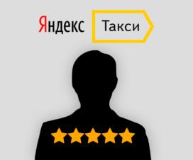 yandextaxi-rating