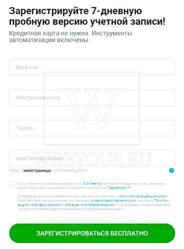 бесплатная регистрация