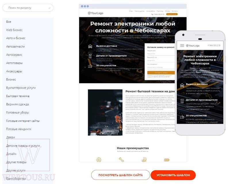 установка и настройка шаблона на сайт