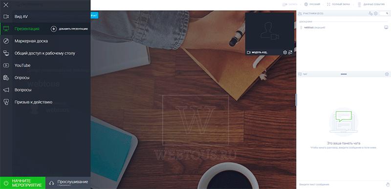 интерфейс вебинарной комнаты