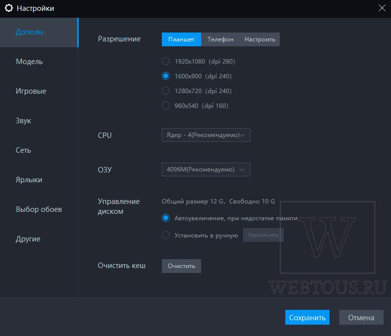 опции по настройке эмулятора