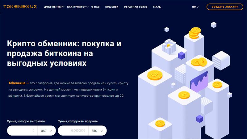 официальный сайт tokenexus