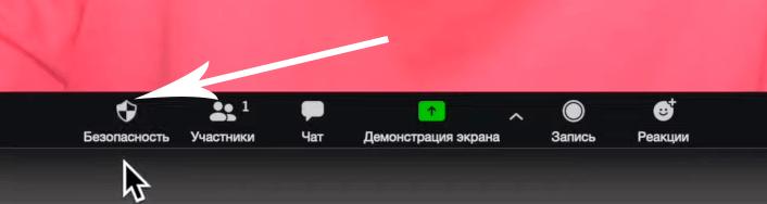 кнопка безопасность