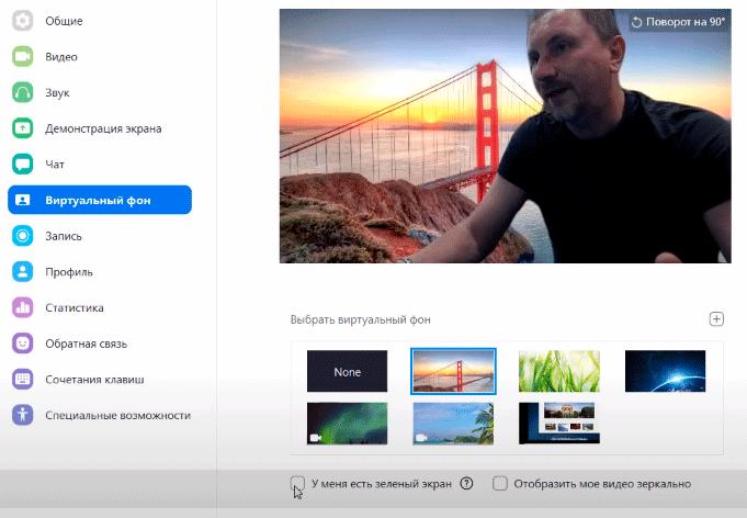 виртуальный фон в ЗУМ