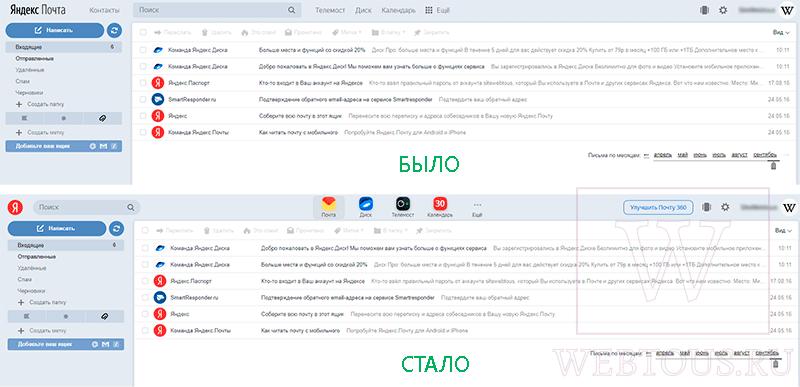 новый вид интерфейса почты