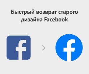 oldnew-facebook