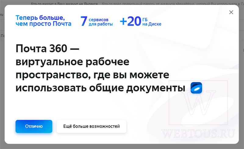 яндекс почта 360