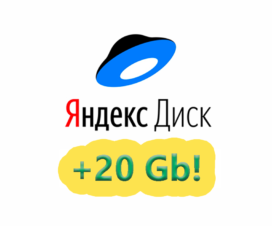yandex-plus20