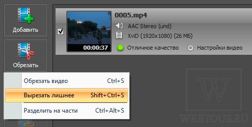 опции обрезки видео или вырезания фрагмента