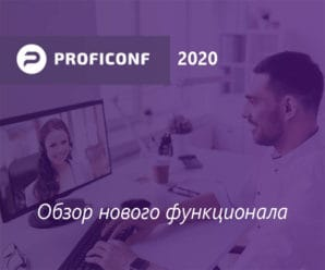 proficonf-2020
