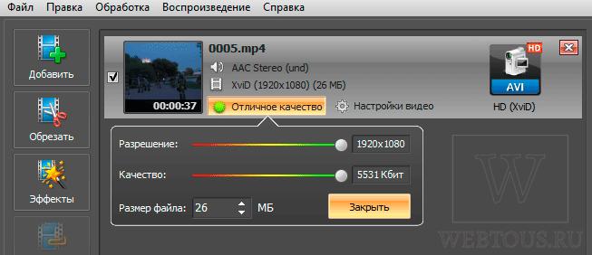 изменение качества видео или размера