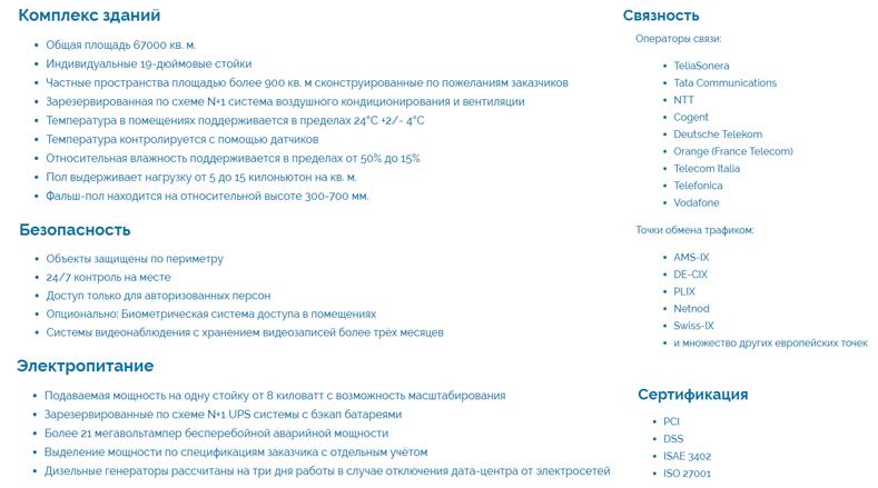 характеристики дата-центра