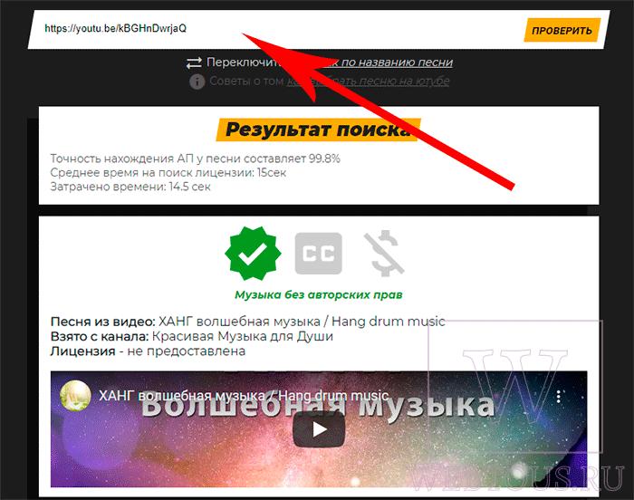 результат поиска данных о лицензии трека
