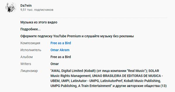 подробности о музыке из видео