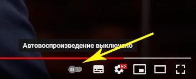 кнопка переключения автовоспроизведения