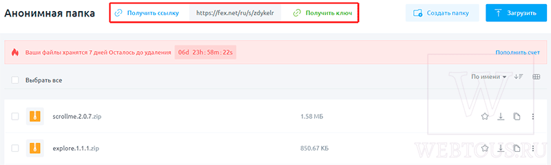 ссылка и ключ доступа к файлам