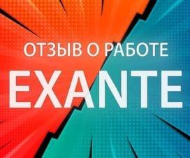 exante-site